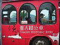 淡水遊古蹟公車 新北市 Venation 1.JPG