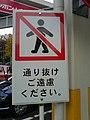 通り抜け ご遠慮 ください。 (73044158).jpg