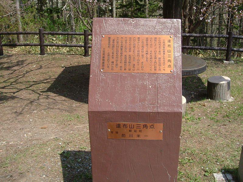File:達布山三角点 - Panoramio 22051130.jpg