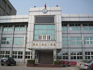 Yongan District - Yong'an District office