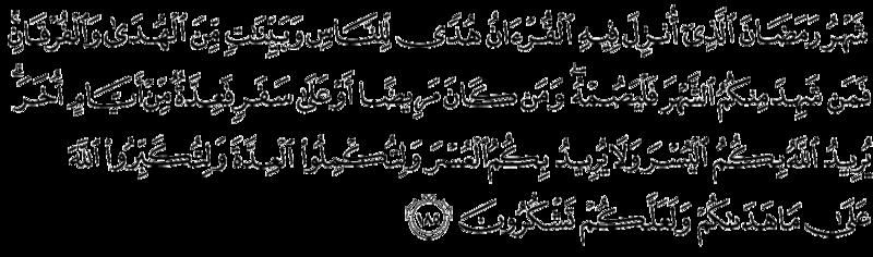 File:002185 Al-Baqarah UsmaniScript.png