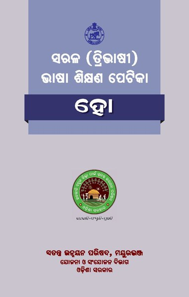 File:09-04-2019-07-41-09-Ho (Tri-lingual Book).pdf