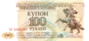 100 Kupon Ruble Obverse.png