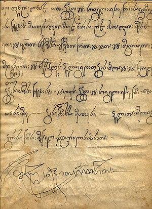 George IV of Georgia - Charter of King George IV.