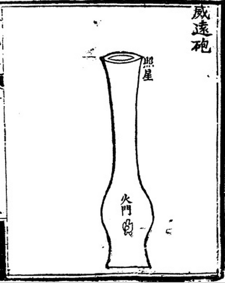 1350 AD early Chinese vase-shaped cannon