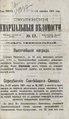 1901. Смоленские епархиальные ведомости. № 17.pdf
