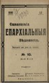 1916. Смоленские епархиальные ведомости. № 10.pdf