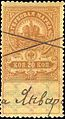 1918 Liapine D Revenue stamp.jpg