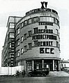 1932 Leningrad Tech College Bldg.jpg