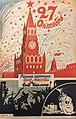 1944. Разная картина - вид Москвы и вид Берлина!.jpg