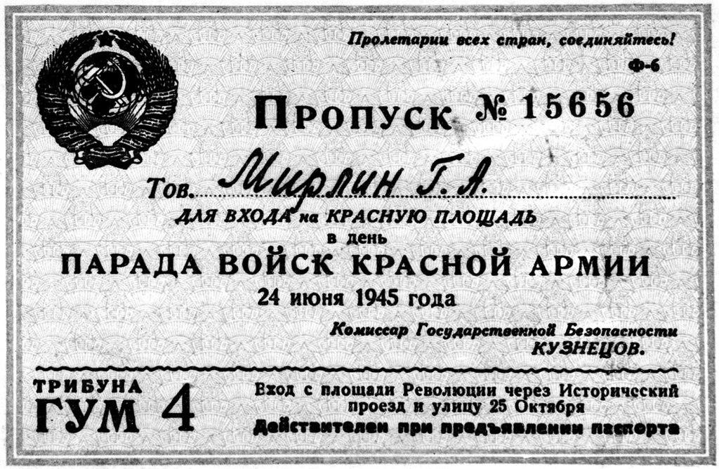 1024px-1945-Parad-KGB.jpg