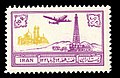 "1952 ""Petroleum of Qom"" stamp of Iran.jpg"