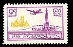 "1952 ""Petroleum of Qom"" stamp of Iran.jpg"