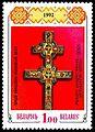 1992. Stamp of Belarus 0006.jpg