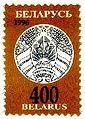 1997. Stamp of Belarus 0218.jpg