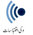2-Wikiquote-logo-ur.png