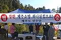 2004년 10월 22일 충청남도 천안시 중앙소방학교 제17회 전국 소방기술 경연대회 DSC 0186.JPG