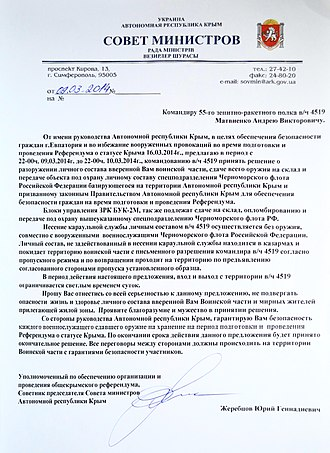 2014 Crimean status referendum - Request made in Russian language by the Ukrainian Council of Ministers of Crimea to the Ukrainian 55th Anti-Aircraft Artillery regiment in Yevpatoria to lay down arms under control of the Russian Black Sea Fleet for the period of the referendum.