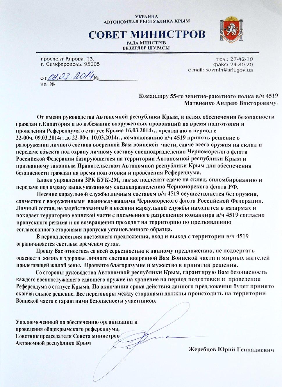 2014-03-10 - Yevpatoria military base - 0017
