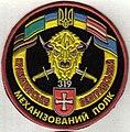 319-й механізований полк.jpg