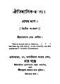 4990010057021 - Aitihasik - Rahashya Part. 1, Ed. 2nd, Sen, Ramdas, 236p, LANGUAGE. LINGUISTICS. LITERATURE, bengali (1877).pdf
