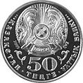 50 tenge. Bassenov. Avers.jpg