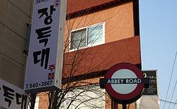 Abbey Road Soeul (403354361).jpg