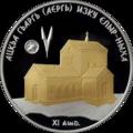 Abkhazia 10 apsar Ag 2011 Elyr Church b.png