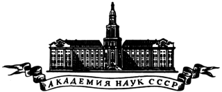 Academy of Sciences of the Soviet Union scientific institution