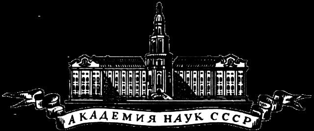 [Obrazek: 640px-Academy-of-Sciences-USSR-logo.png]