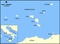 Aeolian Islands map hebrew.png