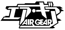 Air Gear Logo.png
