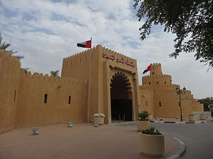 Sheikh Zayed Palace Museum - Front entrance of the museum