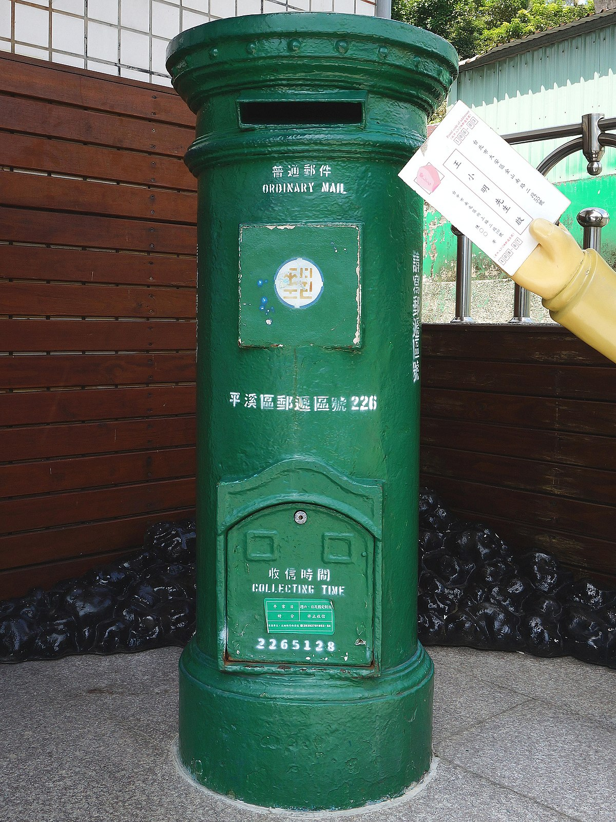 File Antique Mailbox Of Pingxi Post Office 20190914b Jpg Wikimedia Commons