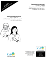 Arabic Breast Self-Examination booklet published by Cross Cultural Health, crossculturalhealth.org.png
