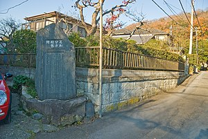 Kantō kubō - The stele that marks the spot in Kamakura where the kubō's mansion used to stand