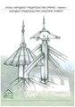 Atlas narodnog graditeljstva Srbije, Sveska I.pdf