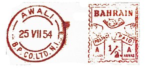 Bahrain stamp type A1 in Annas.jpg