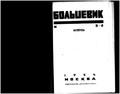 Bolshevik 1924 - No5-6.pdf