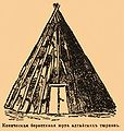 Brockhaus and Efron Encyclopedic Dictionary b77 059-1.jpg