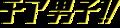Cheer Boys!! logo.png