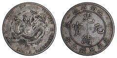 光緒元寶、七銭二分、1904年