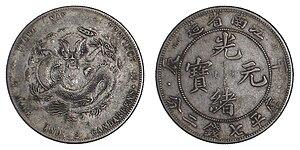Silver Dragon (coin) - Image: China 7sen 2hun 1904