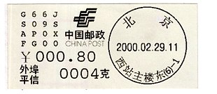China stamp type PV1A.jpg