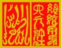 China sultanat de Yunnan 1864-1873.png