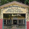 Chowgram High School & College.jpg
