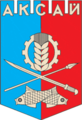 Coat of Arms of Aksai (Rostov oblast) (1988).png