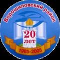 Coat of Arms of Voroshilovsky rayon (Rostov-na-Donu).png