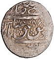 Coin of Abbas II, struck at the Tiflis mint (reverse).jpg