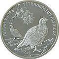 Coin of Kazakhstan 50tengeUlar.jpg